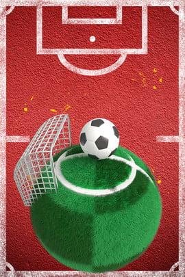 俄羅斯世界杯 歐洲世界杯 炫彩世界杯 世界杯 , 創意彩色世界杯海報, 2018世界杯, 炫彩世界杯 背景圖片