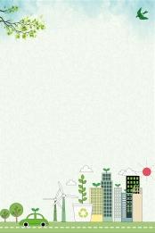 Tuổi thọ carbon thấp du lịch xanh bảo vệ môi trường carbon thấp bảo vệ môi trường xanh Sáng Tập Cuộc Hình Nền