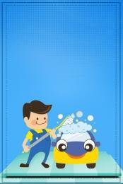 car wash free car wash car beauty professional car wash , Beauty, Free Car Wash, Wash Imagem de fundo