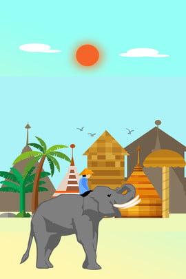 रचनात्मक सरल पर्यटन छुट्टी , रचनात्मक, पृष्ठभूमि, विदेश जाना पृष्ठभूमि छवि