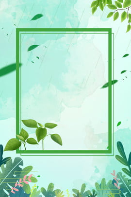 Border small fresh border e commerce floral border Synthetic Green Green Imagem Do Plano De Fundo