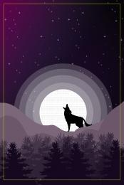 狼殺す ボードゲーム ボードゲーム ボードゲーム , 木, ゲーム, チェス 背景画像
