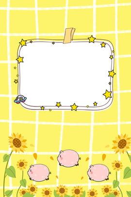 Cartoon cute wind border piggy Piglet Cartoon Sunflower Imagem Do Plano De Fundo