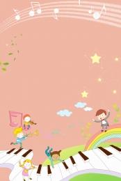 विश्व बाल गीत दिवस 321 बाल गीत दिवस बाल गीत पियानो , बाल, पियानो, गुलाबी पृष्ठभूमि छवि