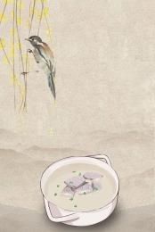 टॉनिक स्वास्थ्य टॉनिक पौष्टिक , सूप, मटन सूप, मटन पृष्ठभूमि छवि