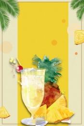 स्वादिष्ट अनानास वसंत गर्मियों फल पोस्टर , वसंत और गर्मियों, स्वादिष्ट, फल अनानास पृष्ठभूमि छवि