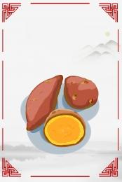 sweet potato sweet potato sweet potato sweet potato , Ink Purple Potato, Purple, Sweet Potato Ball Фоновый рисунок