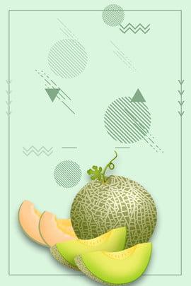 स्वादिष्ट केंटालूप ताजा छोटे ताजा , केंटालूप, सामग्री, पृष्ठभूमि पोस्टर पृष्ठभूमि छवि