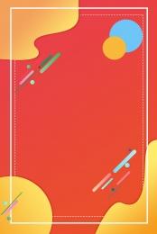 पाली लागत प्रभावी पदोन्नति छूट tmall , Jingdong, डबल 12, पोस्टर पृष्ठभूमि छवि
