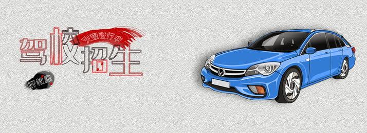 自動車学校入学 自動車運転 車の学習 入学, テスト運転免許証, 自動車学校, 自動車学校入学自動車教習所車のシンプルな風バナーポスター 背景画像