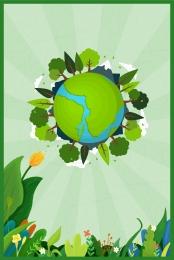 पृथ्वी दिवस रचनात्मक पर्यावरण विश्व पृथ्वी दिवस रचनात्मक पर्यावरण विश्व पृथ्वी दिवस पर्यावरण संरक्षण कानून , पर्यावरण पर्यावरण संरक्षण, पर्यावरण, विश्व पृथ्वी दिवस पृष्ठभूमि छवि