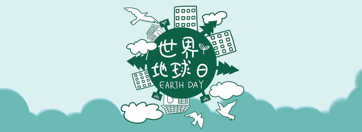 earth day public welfare environmental banner, Earth Day, April 22, Earth Day Background image