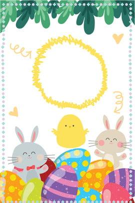 イースター かわいい 卵 背景 , 漫画, ウサギ, イースターかわいい卵の背景 背景画像