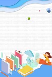 शिक्षा प्रशिक्षण नामांकन शिक्षण , प्रशिक्षण, रटना स्कूल, शिक्षा पृष्ठभूमि छवि