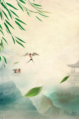 elegant ink smudge qingming festival , Clear, Smudged, Retro Imagem de fundo