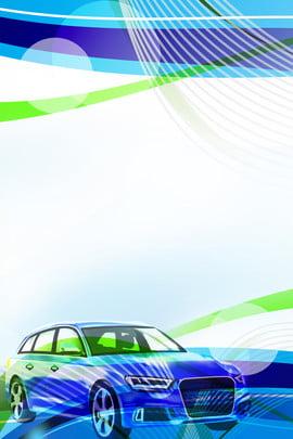 Tiết kiệm năng lượng giảm phát thải bảo vệ môi trường carbon thấp tiết kiệm năng lượng và bảo vệ môi trường Vệ Poster điện Hình Nền