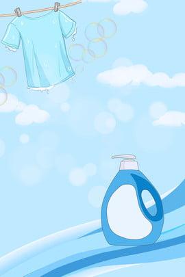 रचनात्मक नीले कपड़े धोने का डिटर्जेंट कपड़े धोने का डिटर्जेंट का प्रचार , पृष्ठभूमि पोस्टर, प्रचार, तरल पृष्ठभूमि छवि