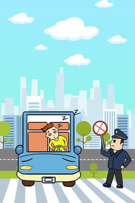 cartoon simple fatigue driving fatigue driving warning , Refusal Of Fatigue Driving, Safety Warning, Cartoon Imagem de fundo