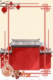 festive chinese traditional festival laba festival reunion celebration , Festival, Hd, Chinese Traditional Festival ภาพพื้นหลัง