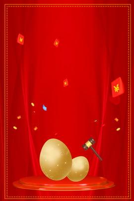 紅色 喜慶 砸金蛋 砸金蛋中大獎 , 促銷, 促銷海報, 紅色 背景圖片