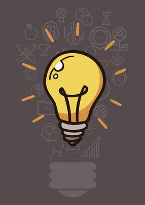 輝くあなた 夢 人生 光 , 電球, 背景素材, あなたのpsd素材の最も光沢のある光を見つける 背景画像