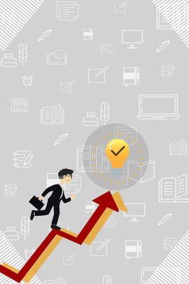 扁平化 點子 idea 商務 , 商務人士, 企業, 信息 背景圖片