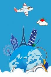 यात्रा दुनिया भर की यात्रा विश्व भ्रमण वैश्विक यात्रा , विश्व भ्रमण, साथ, यात्रा पृष्ठभूमि छवि