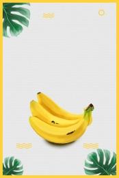香蕉 水果 水果促銷 綠色食品 , 水果, 香蕉, 水果促銷 背景圖片