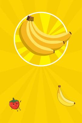 香蕉 水果 水果促銷 綠色食品 , 源文件, 香蕉促銷, 新鮮水果 背景圖片