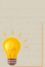 fresh simple idea idea , Illustration, Information, Business Background Imagem de fundo