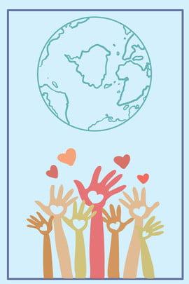 सरल ताजा स्वयंसेवक सेवा , दिल के आकार, मदद, ताजा पृष्ठभूमि छवि
