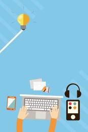 商務idea 點子 商務辦公 數據 , 企業, 商務idea, 招商 背景圖片
