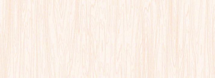 ताजा साहित्यिक लकड़ी अनाज छायांकन पृष्ठभूमि, लकड़ी अनाज, पृष्ठभूमि, छायांकन पृष्ठभूमि छवि