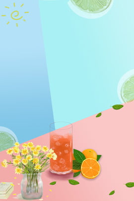 juice orange juice small fresh orange juice , Orange, Juice, Psd Source File Imagem de fundo