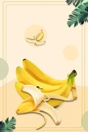 香蕉 果蔬 果蔬配送 蔬果配送 , 水果香蕉海報背景素材, 新鮮果蔬配送, 果蔬配送海報 背景圖片