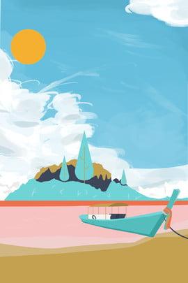 海邊旅遊 沙灘 藍色 邊框 夏天 旅行 說走就走去海邊畢業旅游海報背景圖庫