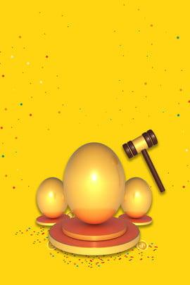 砸金蛋 中大獎 幸運砸金蛋 金蛋 , 幸運砸金蛋, 金蛋, 活動 背景圖片