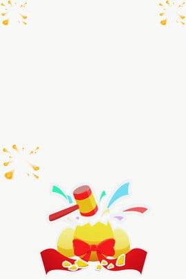 砸金蛋 中大獎 幸運砸金蛋 金蛋 , 背景素材, 大獎, 砸金蛋中大獎促銷海報 背景圖片