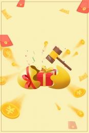 砸 金 中 大奖 egg quả trứng vàng may mắn quả trứng vàng , Tài, Tập Tin Nguồn Psd, 大奖 Egg Ảnh nền