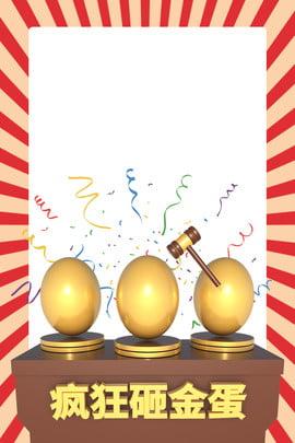砸金蛋 中大獎 幸運砸金蛋 金蛋 , 贏大獎, 促銷, 金蛋 背景圖片