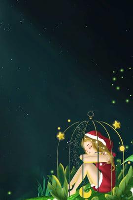 ann themed poster cartoon sleeping , Night, Leaves, Firefly Imagem de fundo