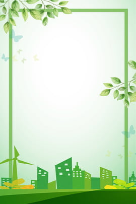 विश्व पर्यावरण दिवस पर्यावरण की देखभाल ग्रीन होम लोगों को लाभ , पर्यावरण की देखभाल, हरित जीवन, पर्यावरण संरक्षण पृष्ठभूमि छवि