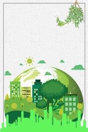 Bảo vệ môi trường carbon thấp xanh carbon thấp du lịch carbon thấp tuổi thọ carbon thấp Phích Bảo đơn Hình Nền