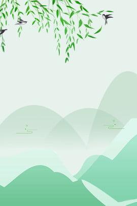 green vernal equinox văn học quảng cáo , Green, Học, Văn Học Ảnh nền