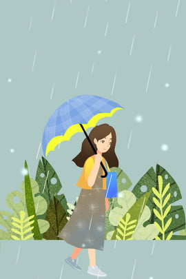 gu yu s solar terms चौबीस सौर शब्द पोस्टर , वसंत लड़की, बारिश, बारिश का मौसम पृष्ठभूमि छवि