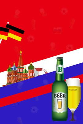 ビール スタジアム ワールドカップ 2018年ワールドカップ , ロシアワールドカップ, ワールドカップ, サッカーシーズン 背景画像