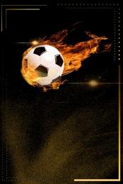 ブラックゴールド スタジアム ワールドカップ 2018年ワールドカップ , ブラックゴールド, ギルドウォーズワールドカップサッカーの背景, サッカーシーズン 背景画像