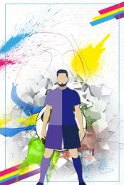 スタジアム ワールドカップ 2018年ワールドカップ ロシアワールドカップ , Psdソースファイル, 階層化ファイル, ボールゲーム 背景画像