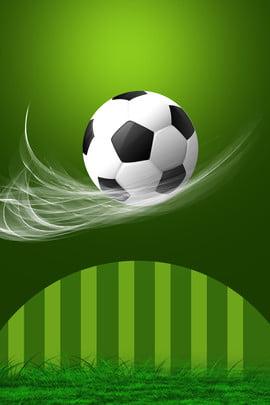 ワールドカップ グリーン 2018年 ロシアワールドカップ , ロシアワールドカップ, ワールドカップ, フットボールシーズン 背景画像