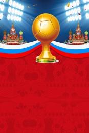 スタジアム ワールドカップ 2018年ワールドカップ ロシアワールドカップ , ギルドウォーズワールドカップサッカーの背景テンプレート, Hdの背景, サッカーシーズン 背景画像